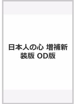 日本人の心 増補新装版 OD版