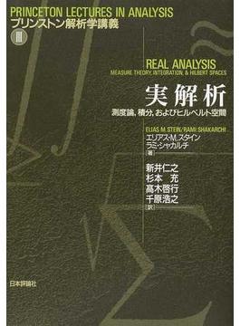 実解析 測度論,積分,およびヒルベルト空間