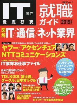 IT業界徹底研究就職ガイド 2019年版(日経BPムック)