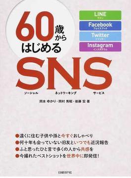 60歳からはじめるSNS LINE Facebook Twitter Instagram