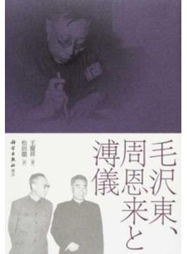 毛沢東、周恩来と溥儀