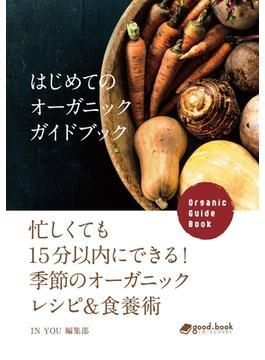 【オンデマンドブック】はじめてのオーガニックガイドブック
