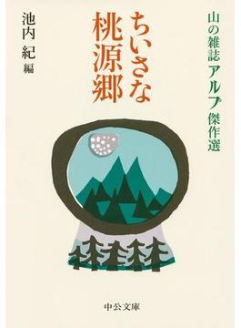ちいさな桃源郷 山の雑誌アルプ傑作選(中公文庫)