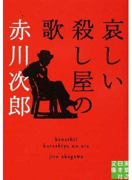 哀しい殺し屋の歌(実業之日本社文庫)