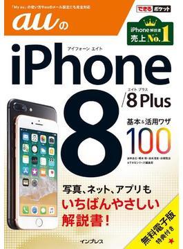 できるポケット auのiPhone 8/8 Plus 基本&活用ワザ100(できるポケットシリーズ)