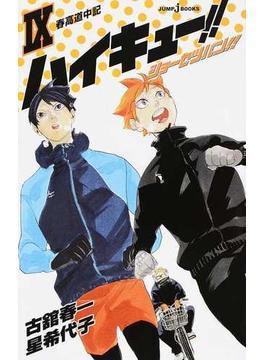 ハイキュー!!ショーセツバン!! 9 春高道中記(JUMP J BOOKS(ジャンプジェーブックス))