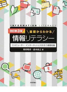 基礎からわかる情報リテラシー コンピューター・インターネットと付き合う基礎知識 改訂第3版ver.2