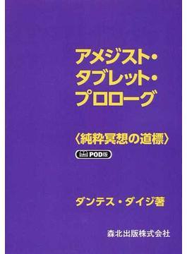 アメジスト・タブレット・プロローグ 純粋冥想の道標 POD版