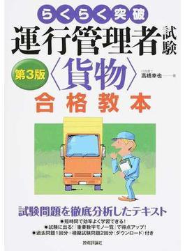 らくらく突破運行管理者試験〈貨物〉合格教本 第3版