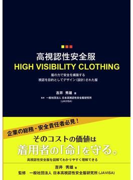 高視認性安全服 服の力で安全を構築する 視認を目的としてデザイン(設計)された服