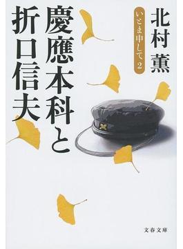 慶應本科と折口信夫(文春文庫)