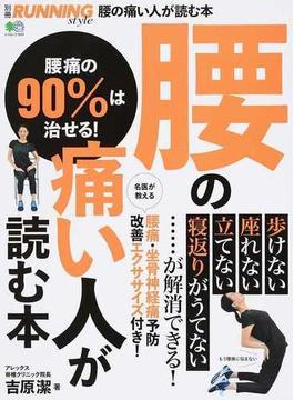 腰の痛い人が読む本 腰痛の90%は治せる!(エイムック)