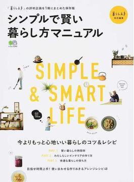 シンプルで賢い暮らし方マニュアル 『暮らし上手』の評判企画を1冊にまとめた保存版 今よりもっと心地いい暮らしのコツ&レシピ(エイムック)