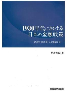 1930年代における日本の金融政策 時系列分析を用いた定量的分析