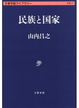 民族と国家(文春学藝ライブラリー)