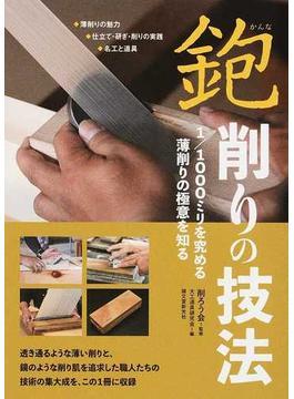 鉋削りの技法 1/1000ミリを究める薄削りの極意を知る 薄削りの魅力 仕立て・研ぎ・削りの実践 名工と道具