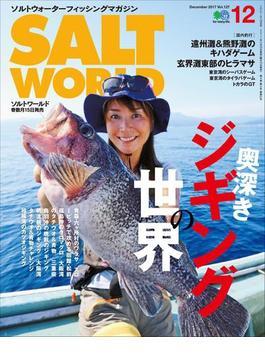 SALT WORLD 2017年12月号 Vol.127