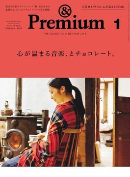 &Premium(アンド プレミアム) 2018年 1月号 [心が温まる音楽、とチョコレート。](&Premium)