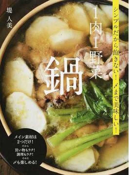 1肉1野菜鍋 シンプルだから飽きない!〆まで美味しい!