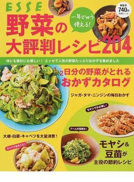 一年じゅう使える!野菜の大評判レシピ204 体にも家計にも優しい!エッセで人気の野菜たっぷりおかずを集めました