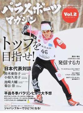 パラスポーツマガジン 障がい者スポーツ&ライフスタイルマガジン Vol.2 トップを目指せ!