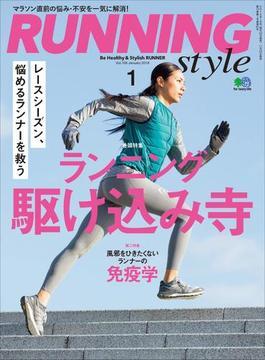 Running Style(ランニング・スタイル) 2018年01月号 Vol.106