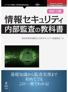 【オンデマンドブック】改訂三版 情報セキュリティ内部監査の教科書