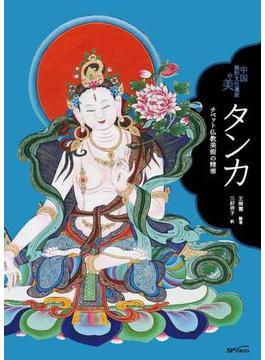 タンカ チベット仏教美術の精華