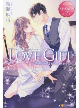 LOVE GIFT 不純愛誓約を謀られまして KASUMI&HIDEAKI(エタニティブックス・赤)