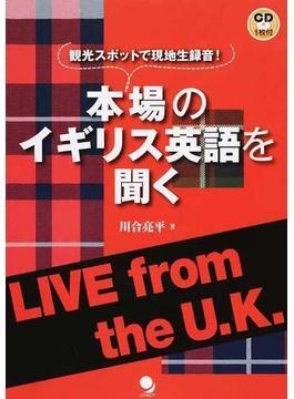本場のイギリス英語を聞く 観光スポットで現地生録音!