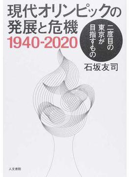 現代オリンピックの発展と危機1940−2020 二度目の東京が目指すもの
