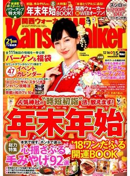 Kansai Walker (関西ウォーカー) 2018年 1/5号 [雑誌]