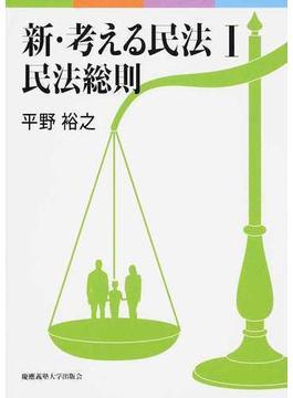 新・考える民法 1 民法総則