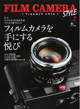 フィルムカメラスタイル vol.2 フィルムカメラを手にする悦び(エイムック)