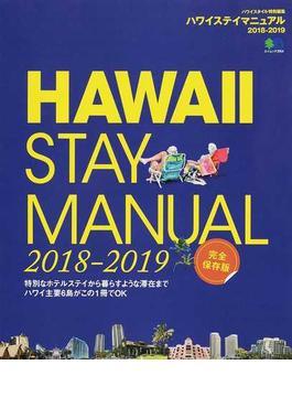 ハワイステイマニュアル 完全保存版 2018−2019 特別なホテルステイから暮らすような滞在まで、ハワイ主要6島がこの1冊でOK(エイムック)