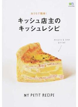 キッシュ店主のキッシュレシピ おうちで簡単!(エイムック)