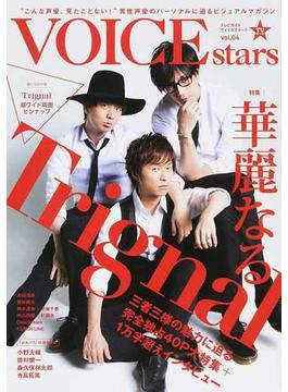 TVガイドVOICE STARS vol.04 特集華麗なるTrignal(TOKYO NEWS MOOK)