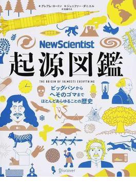 New Scientist起源図鑑 ビッグバンからへそのゴマまでほとんどあらゆることの歴史