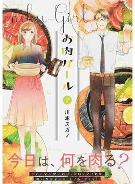 お肉ガール 2(Ruelle COMICS)