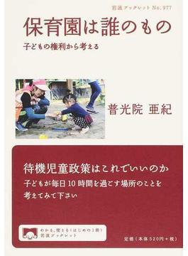 保育園は誰のもの 子どもの権利から考える(岩波ブックレット)