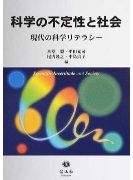 科学の不定性と社会 現代の科学リテラシー