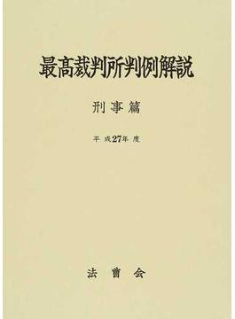 最高裁判所判例解説 刑事篇 平成27年度