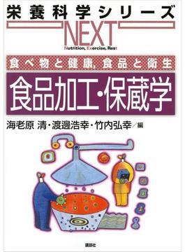 食べ物と健康,食品と衛生 食品加工・保蔵学(栄養科学シリーズNEXT)