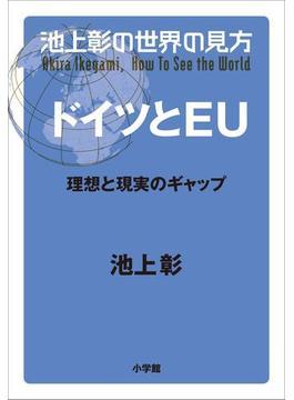 池上彰の世界の見方 ドイツとEU~理想と現実のギャップ~(池上彰の世界の見方)