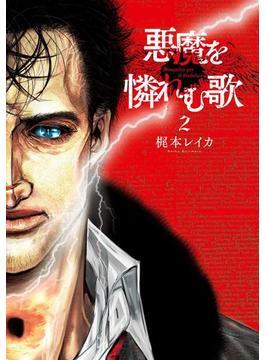 悪魔を憐れむ歌 2巻(バンチコミックス)