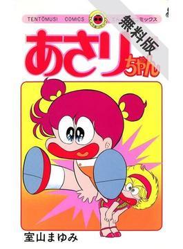 【期間限定 無料お試し版】あさりちゃん 2(てんとう虫コミックス)