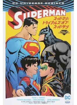 スーパーマン:トライアルズ・オブ・スーパーサン