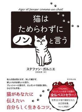 猫はためらわずにノンと言う