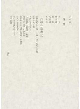 田岡嶺雲全集 第6巻