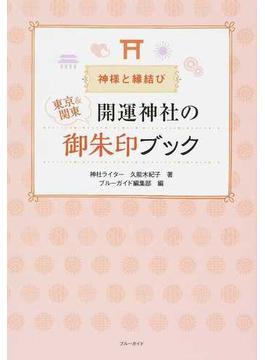 東京&関東開運神社の御朱印ブック(ブルーガイド)